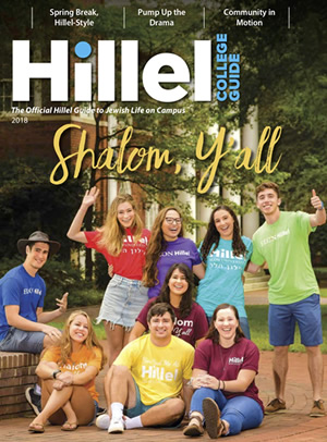 Fall 2018 Hillel College Guide Magazine cover.