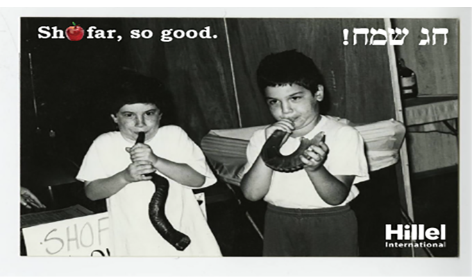 """Shofar, so good... Chag sameach."" Image of two boys blowing shofars."