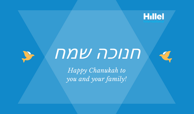 """Chanukah Sameach (in Hebrew). Happy Chanukah to you and your family!"""