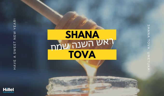 """Shana Tova and Have a sweet new year"" with Hebrew and English writing. With image of honey dropper and jar"