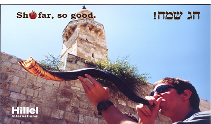 """Shofar, so good... Chag Sameach."" with image of man blowing a Shofar in Jerusalem"