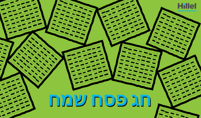 Hag Pesach Sameach written in Hebrew on a green background with matzah surrounding the text.