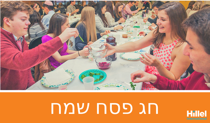 Hag Pesach Sameach written in Hebrew on an orange background, with students celebrating the Passover Seder.