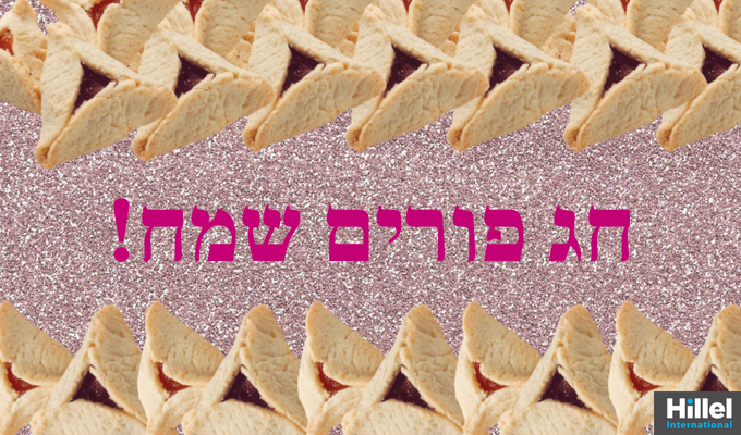 Hag Purim Sameach written in Hebrew in pink on a glitter background with hamentashen on the border.