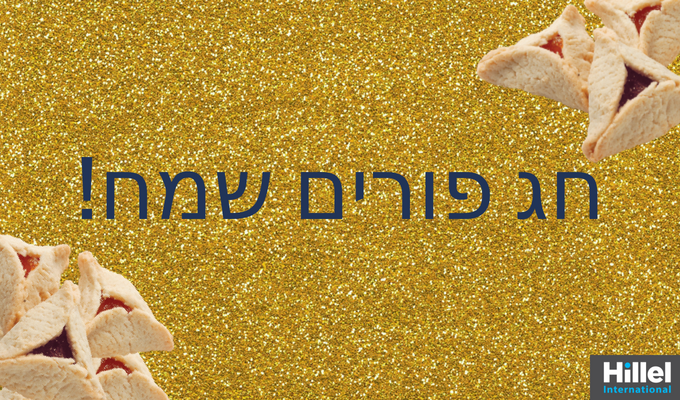 Hag Purim Sameach written in Hebrew on gold glitter background with hamentashen.