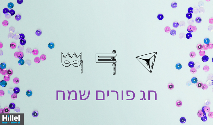 Hag Purim Sameach written in Hebrew on light blue background with sequins and icons of a hamentashen and mask.