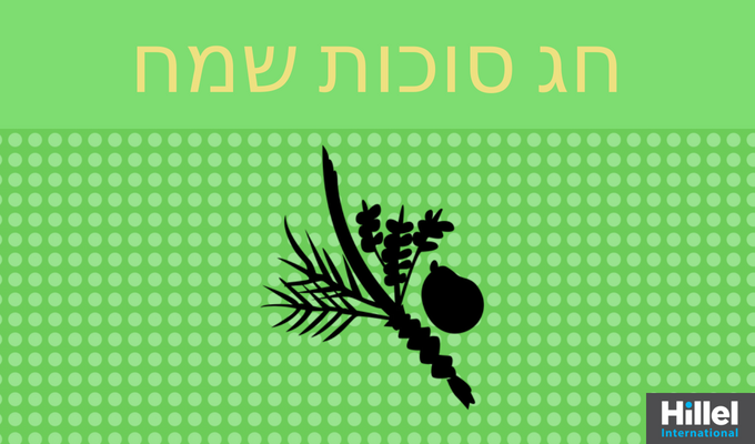 Hag Sukkot Sameach written in Hebrew with a green background and a black lulav and etrog in front.
