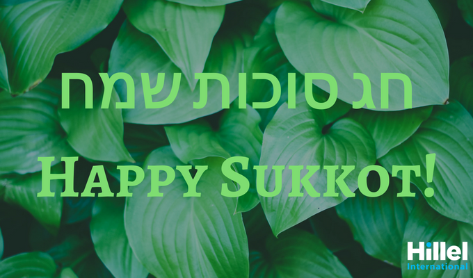 "Hag Sukkot Sameach written in Hebrew along with the text ""Happy Sukkot"" with a background of leaves."