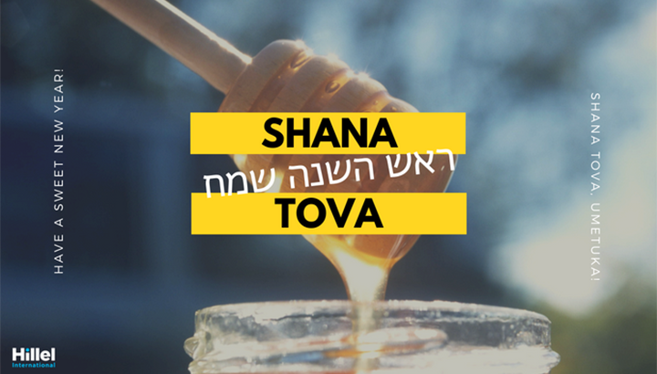 "e-Card that reads ""Shanah Tovah"" with honey in the background."
